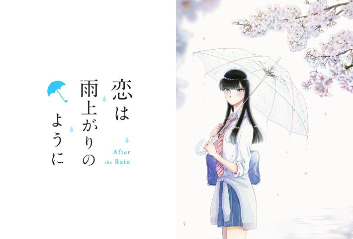 恋は雨上がりのように(愛在雨過天晴時)| ACG 制服 | Uniform Map 制服 ...