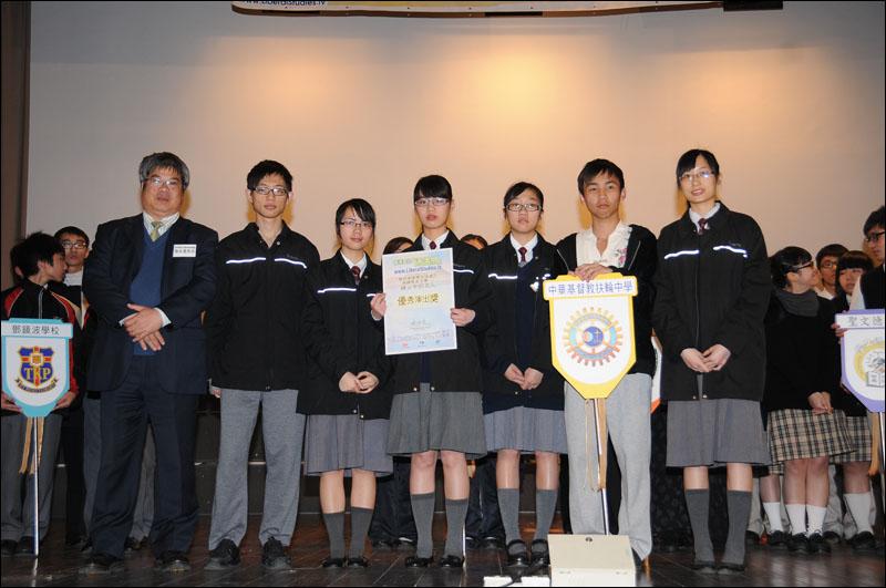 中華基督教會扶輪中學