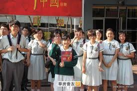 鳳溪第一中學