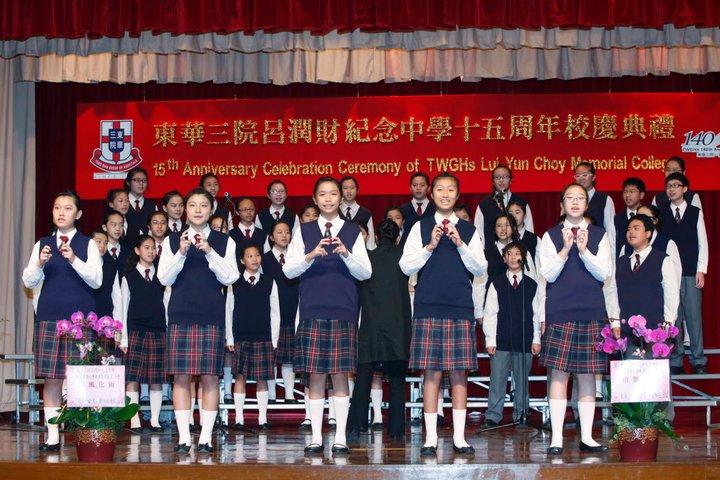 東華三院呂潤財紀念中學