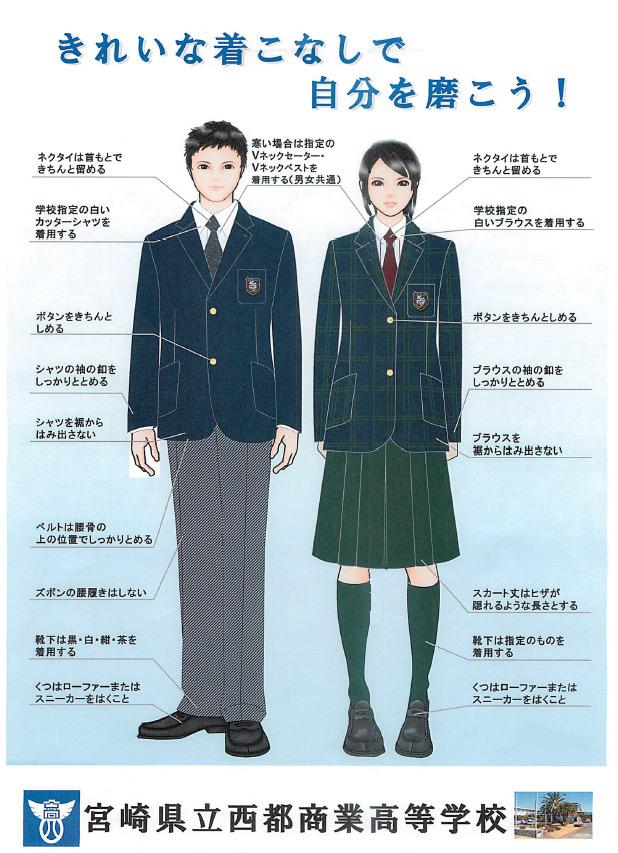 日本高校 宮崎縣學校列表 | Uniform Map 制服地圖