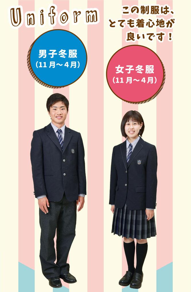 川 和 高校 制服