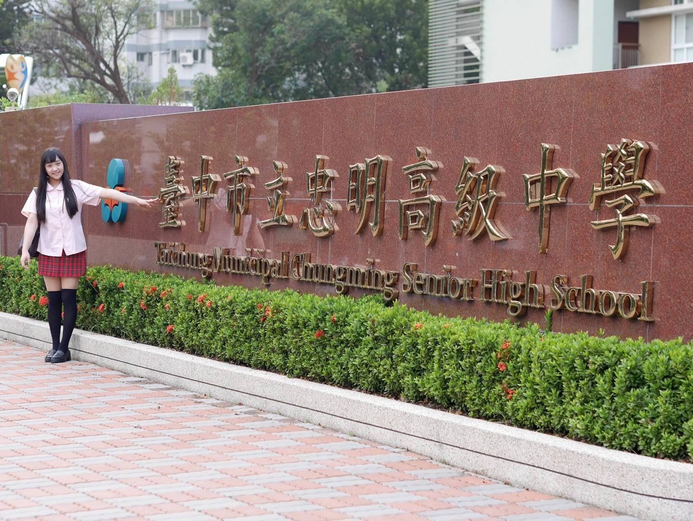 台中市立忠明高中國中部