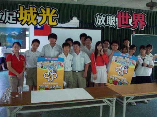 台南市私立城光國中
