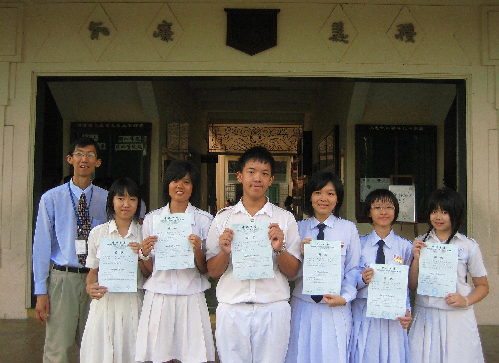 麻坡中化中学