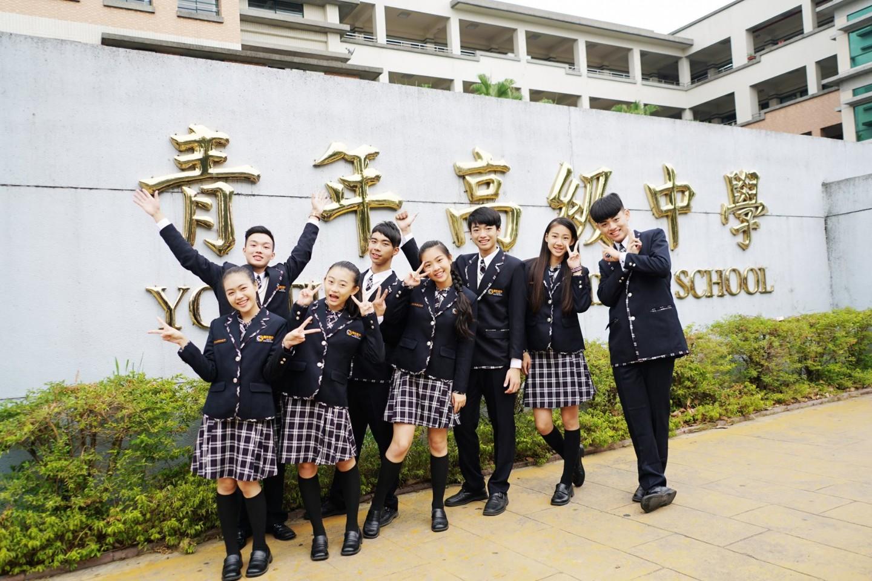 私立青年高中