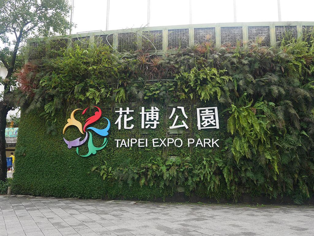 台北圓山公園