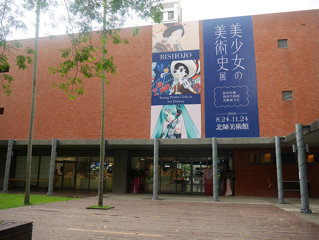 MoNTUE 北師美術館