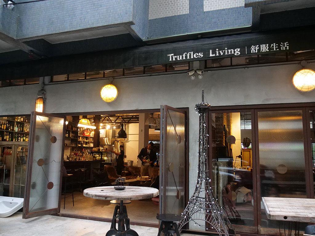 舒服生活 Truffles Living